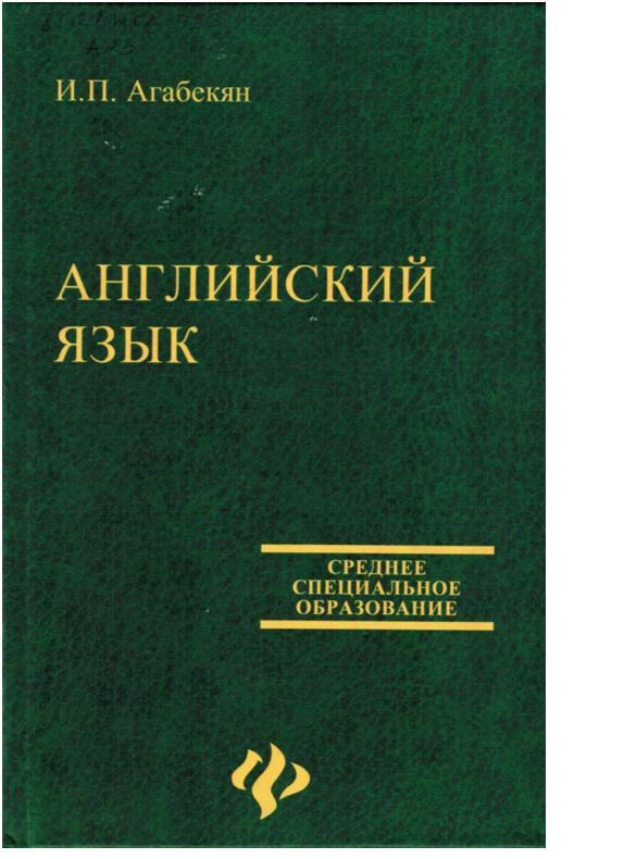 Учебник английского языка агабекян онлайн